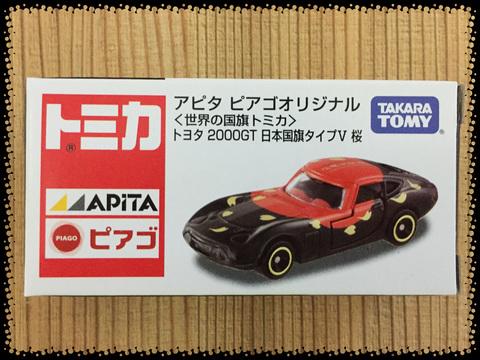 アピタ 2000GT 日本V 桜.JPG