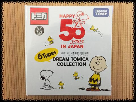 ドリームトミカ スヌーピー日本上陸50周年記念.jpeg