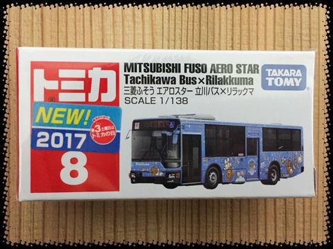 立川バス リラックマ.JPG